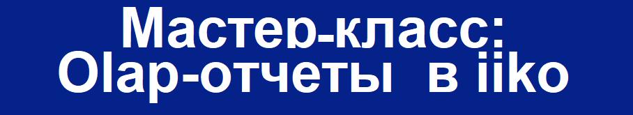 """Мастер-класс: """"10 самых востребованных OLAP отчетов в iiko"""""""